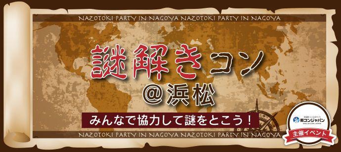 【浜松のプチ街コン】街コンジャパン主催 2016年9月18日