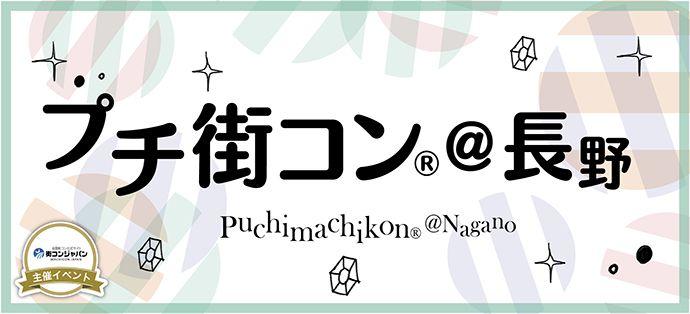 【長野のプチ街コン】街コンジャパン主催 2016年9月16日