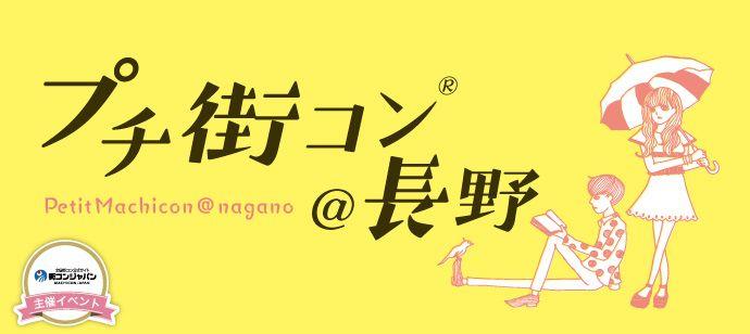 【長野のプチ街コン】街コンジャパン主催 2016年9月17日