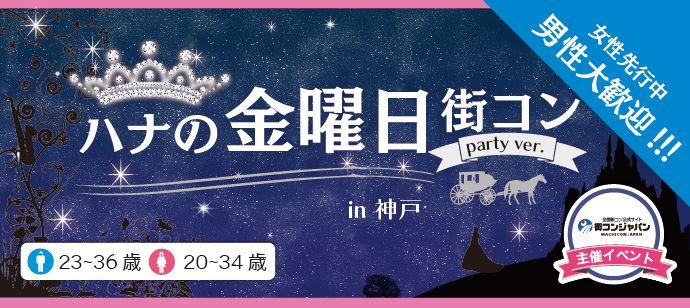 【三宮・元町の恋活パーティー】街コンジャパン主催 2016年9月30日