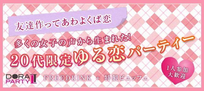 【さいたま市内その他の恋活パーティー】ドラドラ主催 2016年9月11日