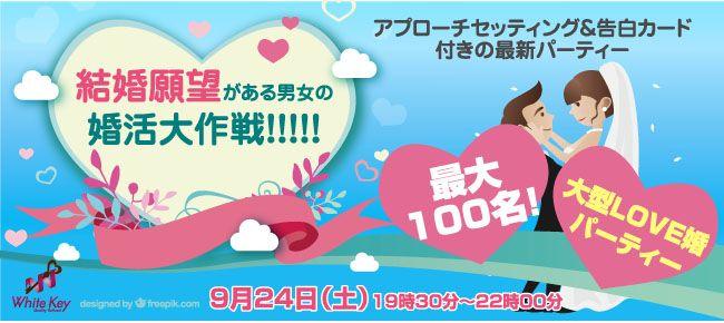 【新宿の婚活パーティー・お見合いパーティー】ホワイトキー主催 2016年9月24日