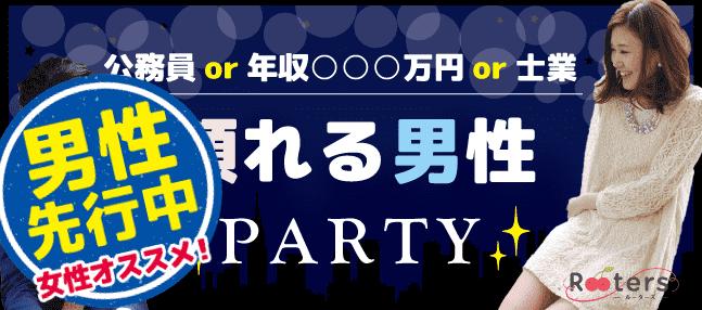 【横浜市内その他の恋活パーティー】Rooters主催 2016年9月3日