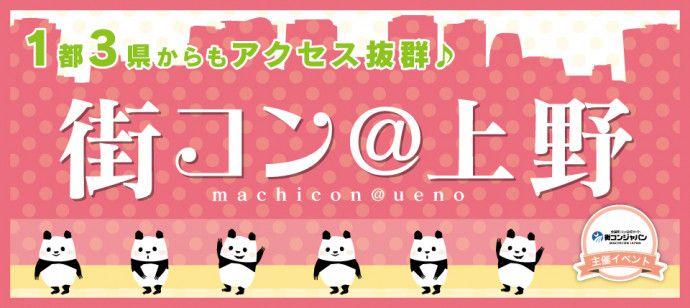 【上野の街コン】街コンジャパン主催 2016年9月19日