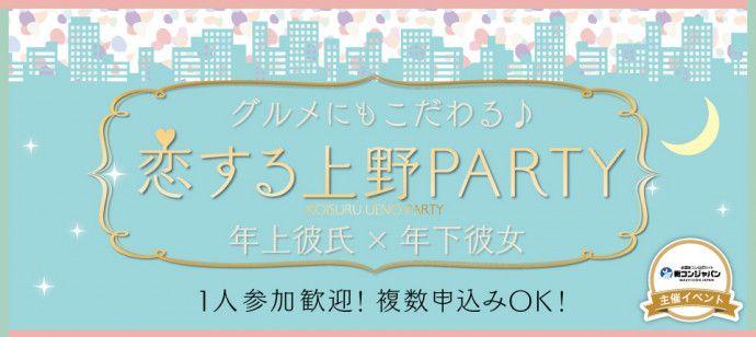 【上野の恋活パーティー】街コンジャパン主催 2016年9月23日