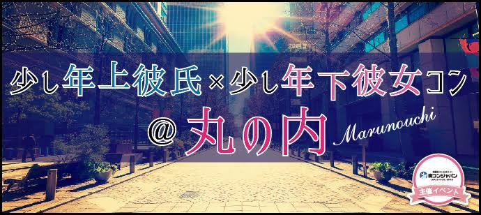 【丸の内の街コン】街コンジャパン主催 2016年9月25日