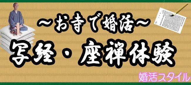 【渋谷のプチ街コン】株式会社スタイルリンク主催 2016年10月9日