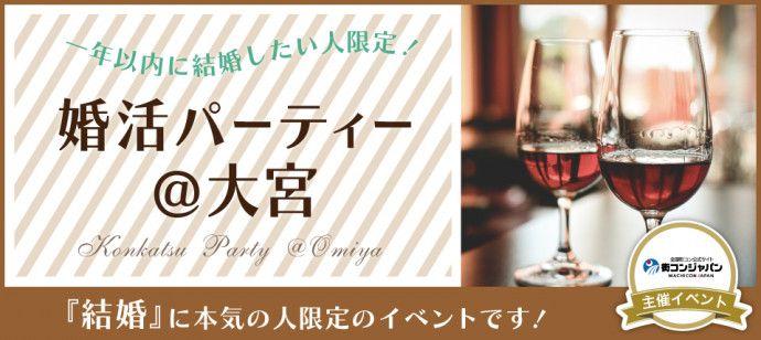 【大宮の婚活パーティー・お見合いパーティー】街コンジャパン主催 2016年9月4日