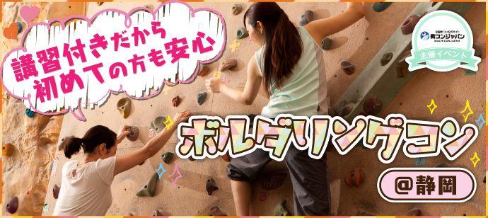 【静岡の恋活パーティー】街コンジャパン主催 2016年9月11日