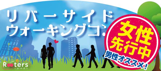 【大阪府その他のプチ街コン】Rooters主催 2016年9月4日