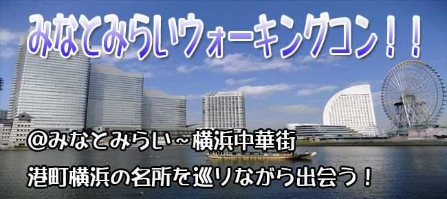 【横浜市内その他のプチ街コン】e-venz(イベンツ)主催 2016年9月22日