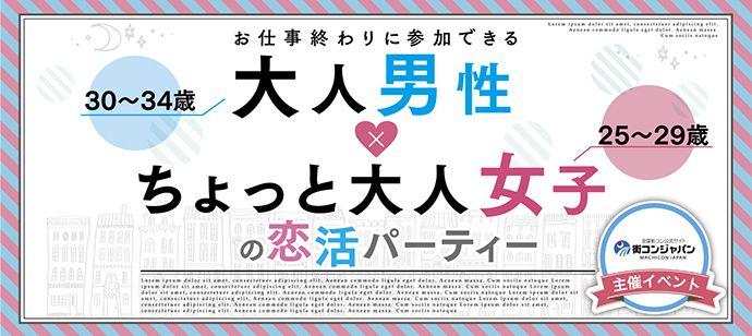 【札幌市内その他の恋活パーティー】街コンジャパン主催 2016年9月8日