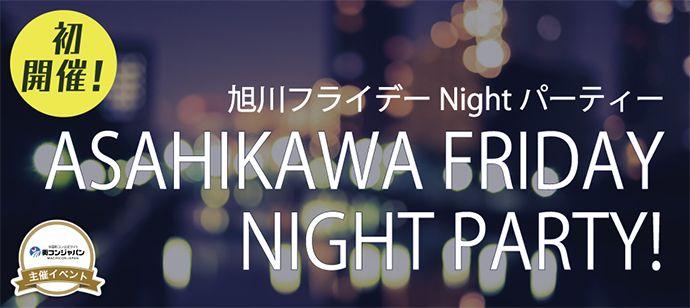 【旭川の恋活パーティー】街コンジャパン主催 2016年9月9日