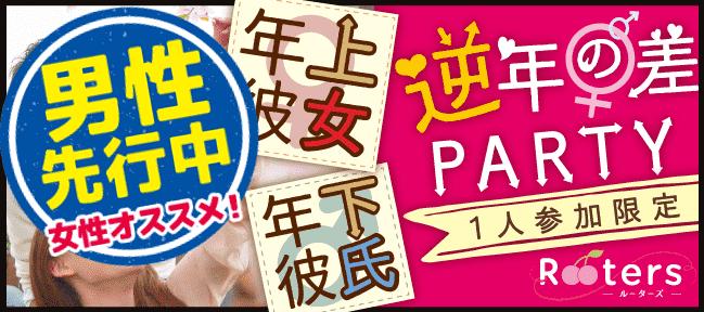 【赤坂の恋活パーティー】Rooters主催 2016年9月17日