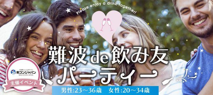【難波の恋活パーティー】街コンジャパン主催 2016年9月3日