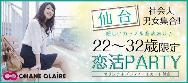 【仙台の恋活パーティー】シャンクレール主催 2016年9月18日