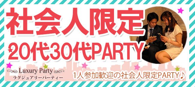 【心斎橋の恋活パーティー】Luxury Party主催 2016年9月4日