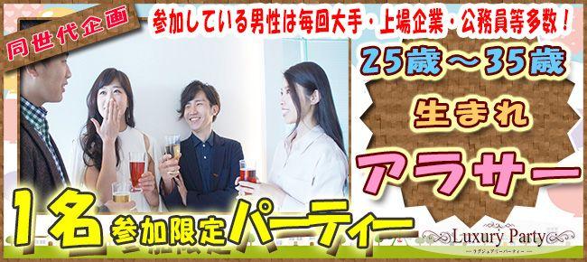 【心斎橋の恋活パーティー】Luxury Party主催 2016年9月18日
