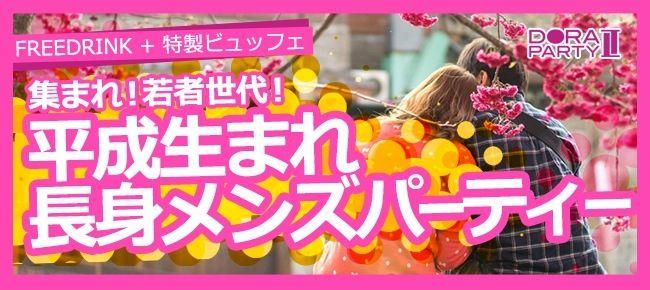 【浦和の恋活パーティー】ドラドラ主催 2016年9月4日