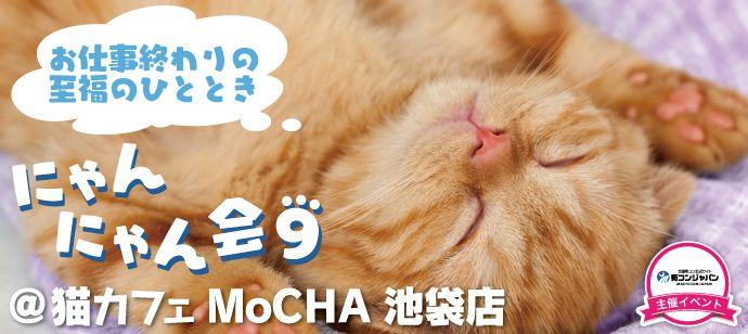 【池袋の恋活パーティー】街コンジャパン主催 2016年9月2日
