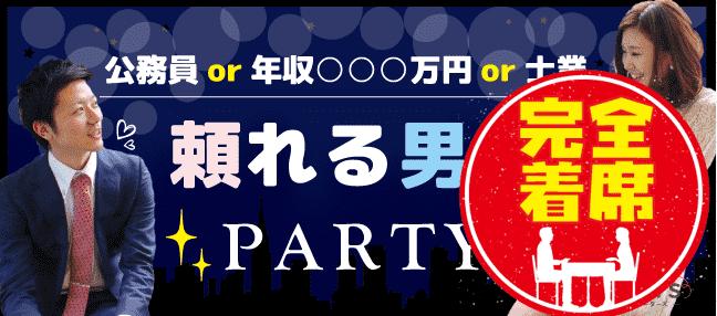 【青山の婚活パーティー・お見合いパーティー】株式会社Rooters主催 2016年9月17日
