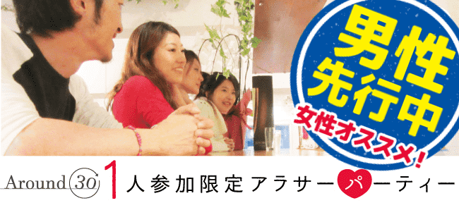【赤坂の恋活パーティー】Rooters主催 2016年9月18日