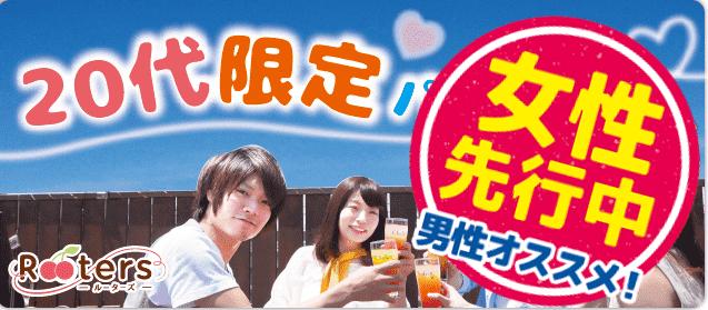【青山の婚活パーティー・お見合いパーティー】Rooters主催 2016年9月18日