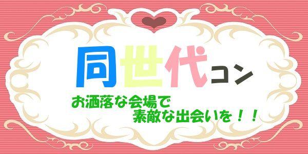 【神戸市内その他のプチ街コン】みんなの街コン主催 2016年8月27日