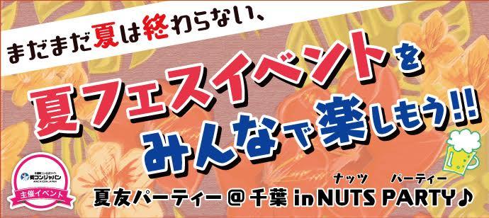 【千葉の恋活パーティー】街コンジャパン主催 2016年8月27日