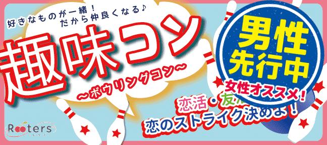 【梅田のプチ街コン】Rooters主催 2016年9月3日