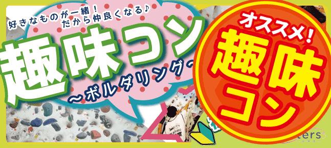 【福島のプチ街コン】Rooters主催 2016年9月3日