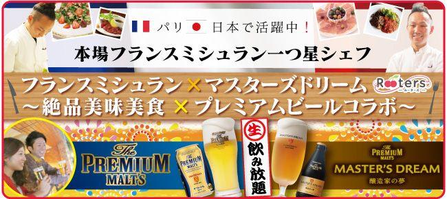 【表参道の恋活パーティー】株式会社Rooters主催 2016年9月6日