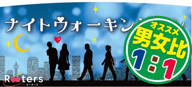 【青山のプチ街コン】Rooters主催 2016年9月7日