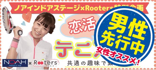 【大阪府その他の恋活パーティー】株式会社Rooters主催 2016年9月11日