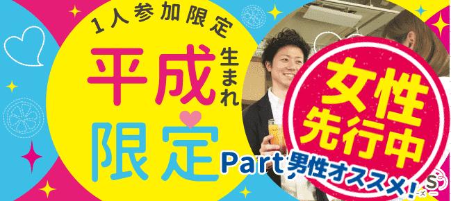 【赤坂の恋活パーティー】Rooters主催 2016年9月12日