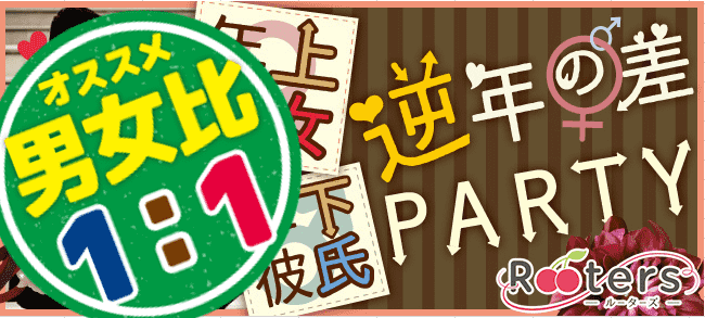 【赤坂の恋活パーティー】Rooters主催 2016年9月14日