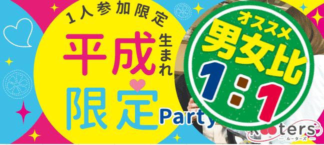 【赤坂の恋活パーティー】Rooters主催 2016年9月25日