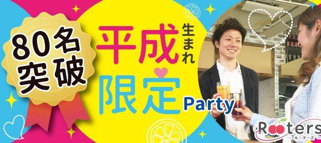 【表参道の恋活パーティー】Rooters主催 2016年9月25日