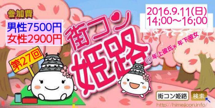 【姫路の街コン】街コン姫路実行委員会主催 2016年9月11日