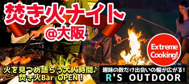 【大阪府その他のプチ街コン】R`S kichen主催 2016年8月27日