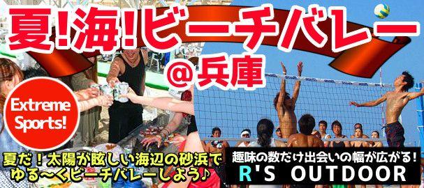 【兵庫県その他のプチ街コン】R`S kichen主催 2016年8月28日