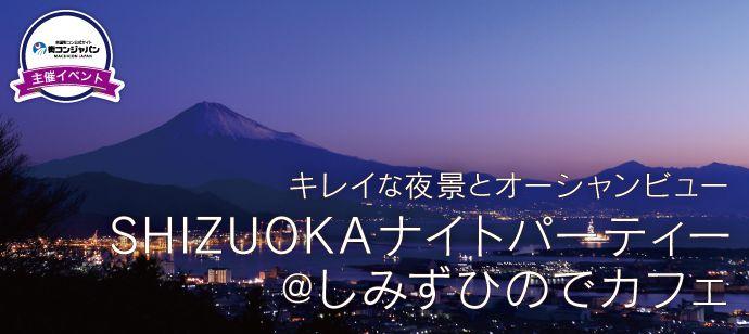 【静岡のプチ街コン】街コンジャパン主催 2016年9月4日