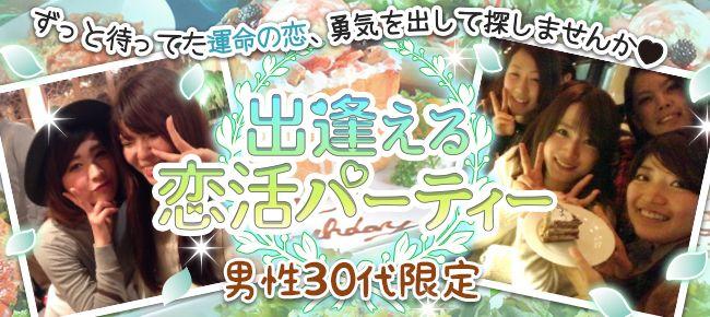 【名古屋市内その他の恋活パーティー】街コンの王様主催 2016年9月18日