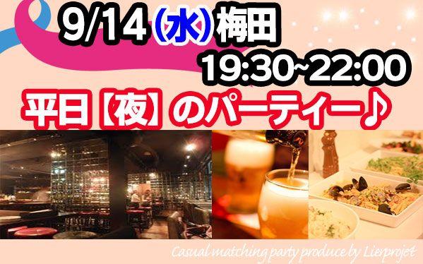 【梅田の恋活パーティー】LierProjet主催 2016年9月14日