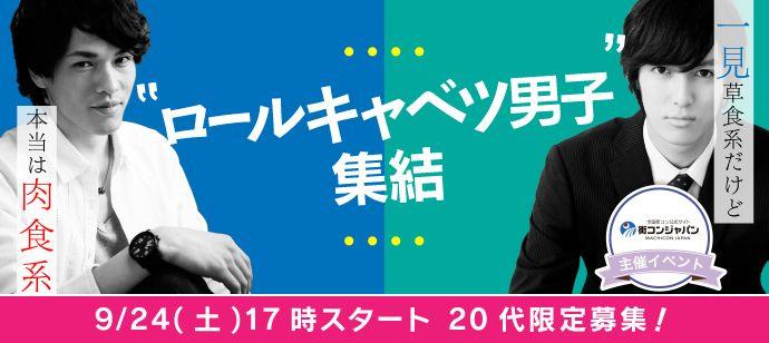 【浜松のプチ街コン】街コンジャパン主催 2016年9月24日
