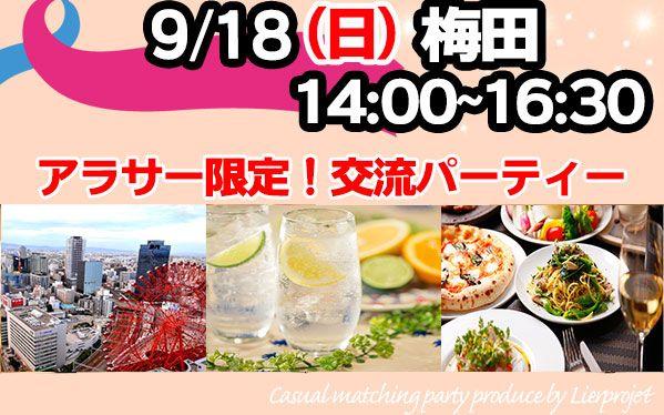 【梅田の恋活パーティー】LierProjet主催 2016年9月18日