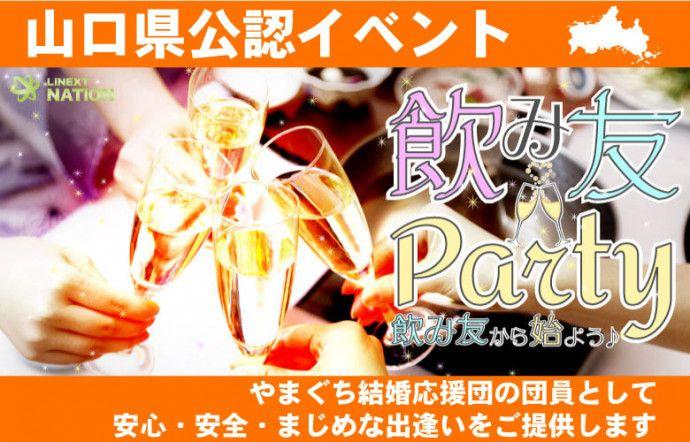 【山口県その他の恋活パーティー】LINEXT主催 2016年9月21日