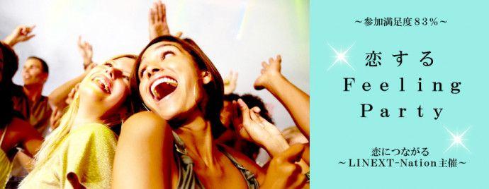 【名古屋市内その他の恋活パーティー】株式会社リネスト主催 2016年9月11日