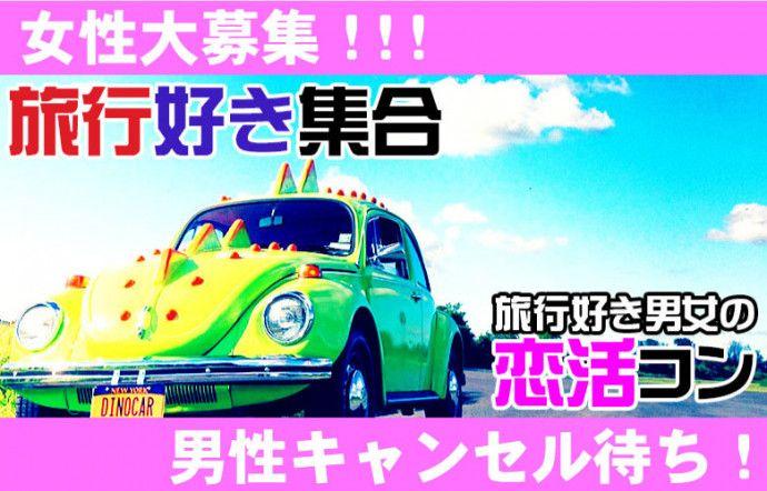 【名古屋市内その他のプチ街コン】株式会社リネスト主催 2016年9月28日