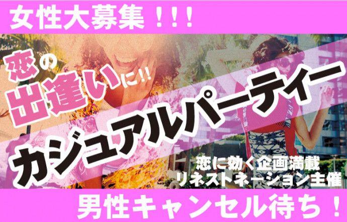 【那覇の恋活パーティー】株式会社リネスト主催 2016年9月10日